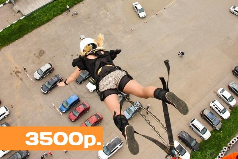 банджи-джампинг-с-автокрана-35-метров цена 3500р