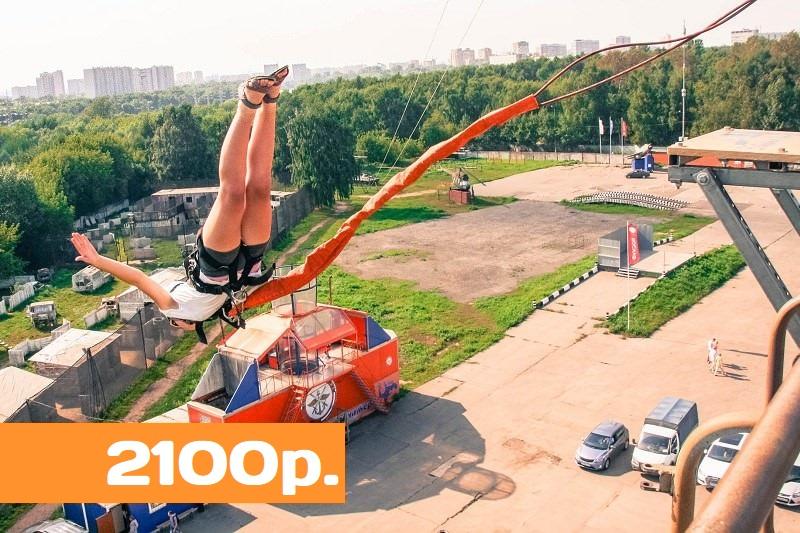 прыжки в Москве роупджампинг вышка KRC цена 2100р
